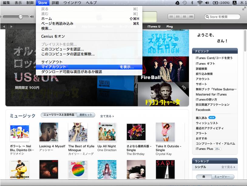 iTunes Store マイアカウントまでの画像