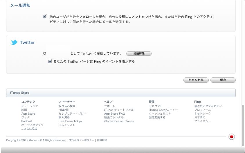 PingプロフィールとTwitterアカウントとの接続認証までの画面